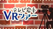 テレビ岩手VRツアー