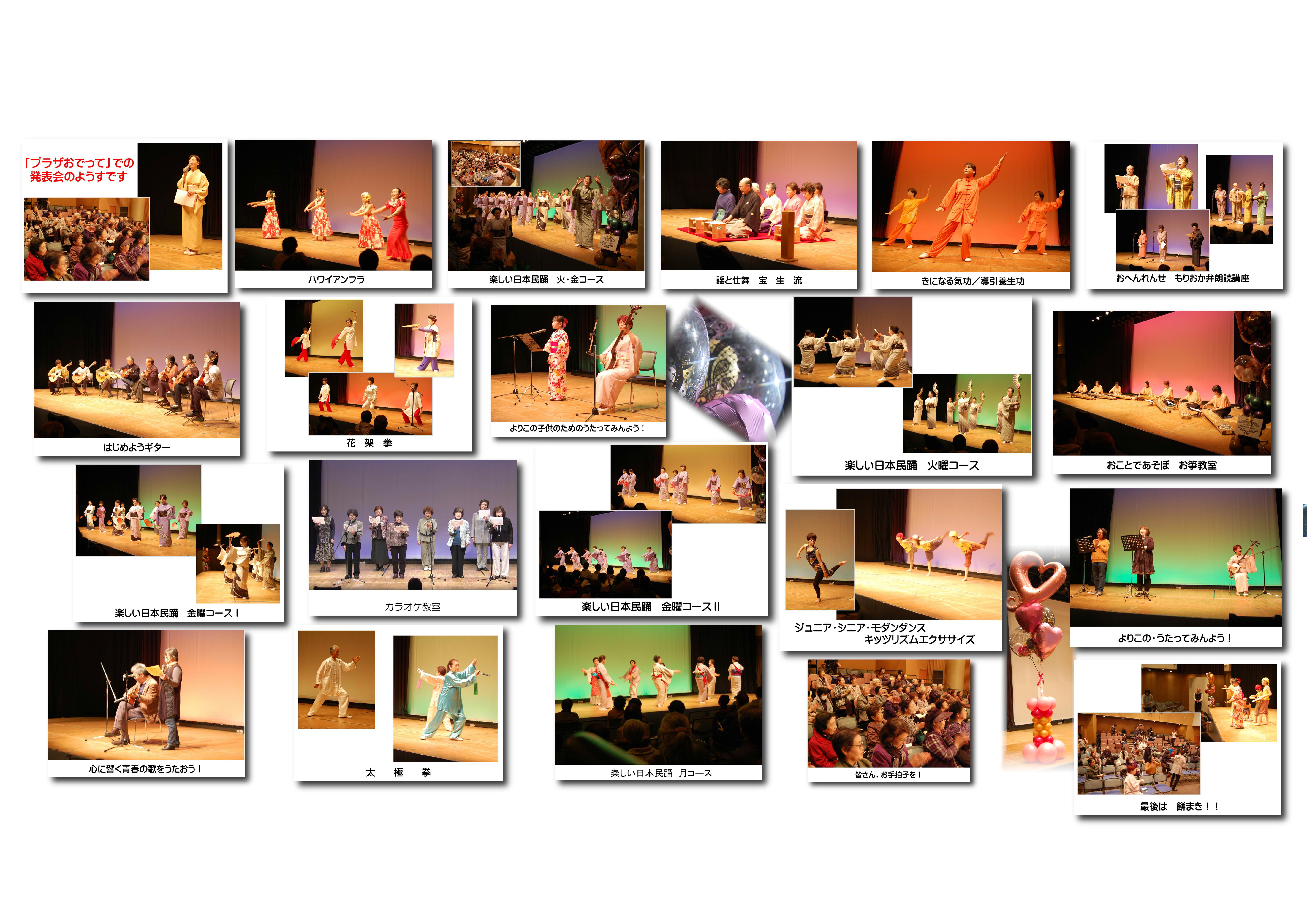 2018年度テレビ岩手アカデミー芸術祭 ステージ発表会