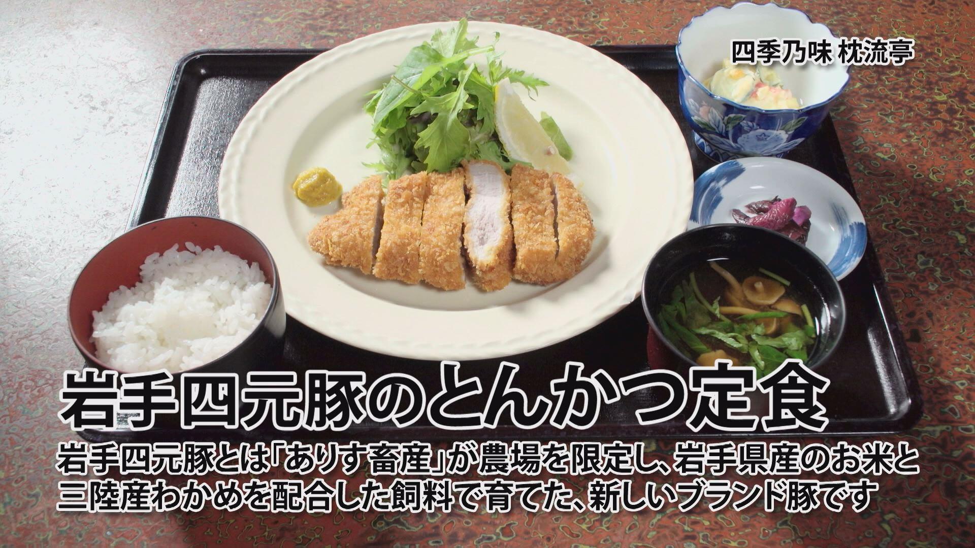 人気☆いわて四元豚ステーキ定食・とんかつ定食