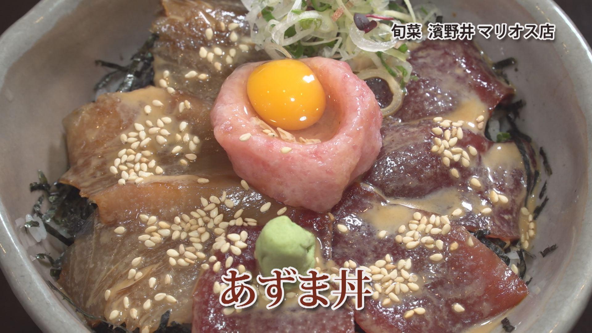 旬菜 濱野井 マリオス店