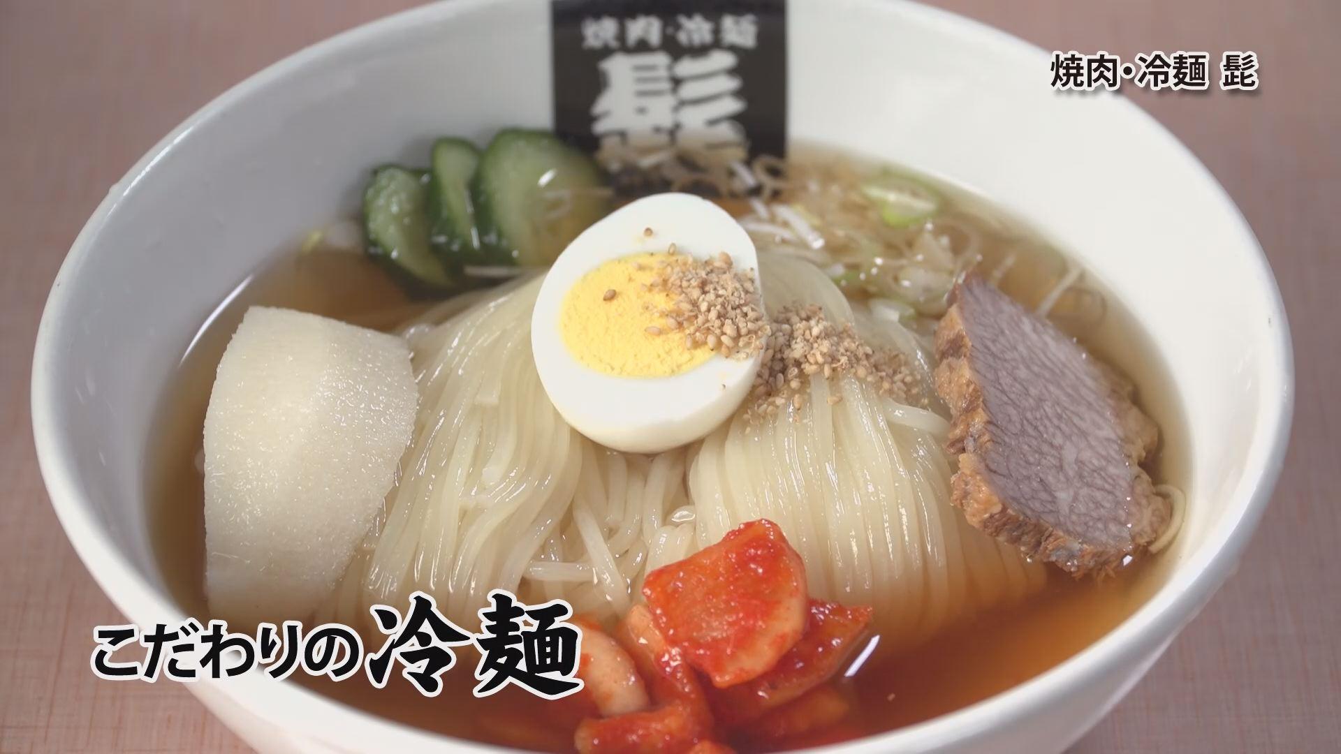 焼肉・盛岡冷麺 髭