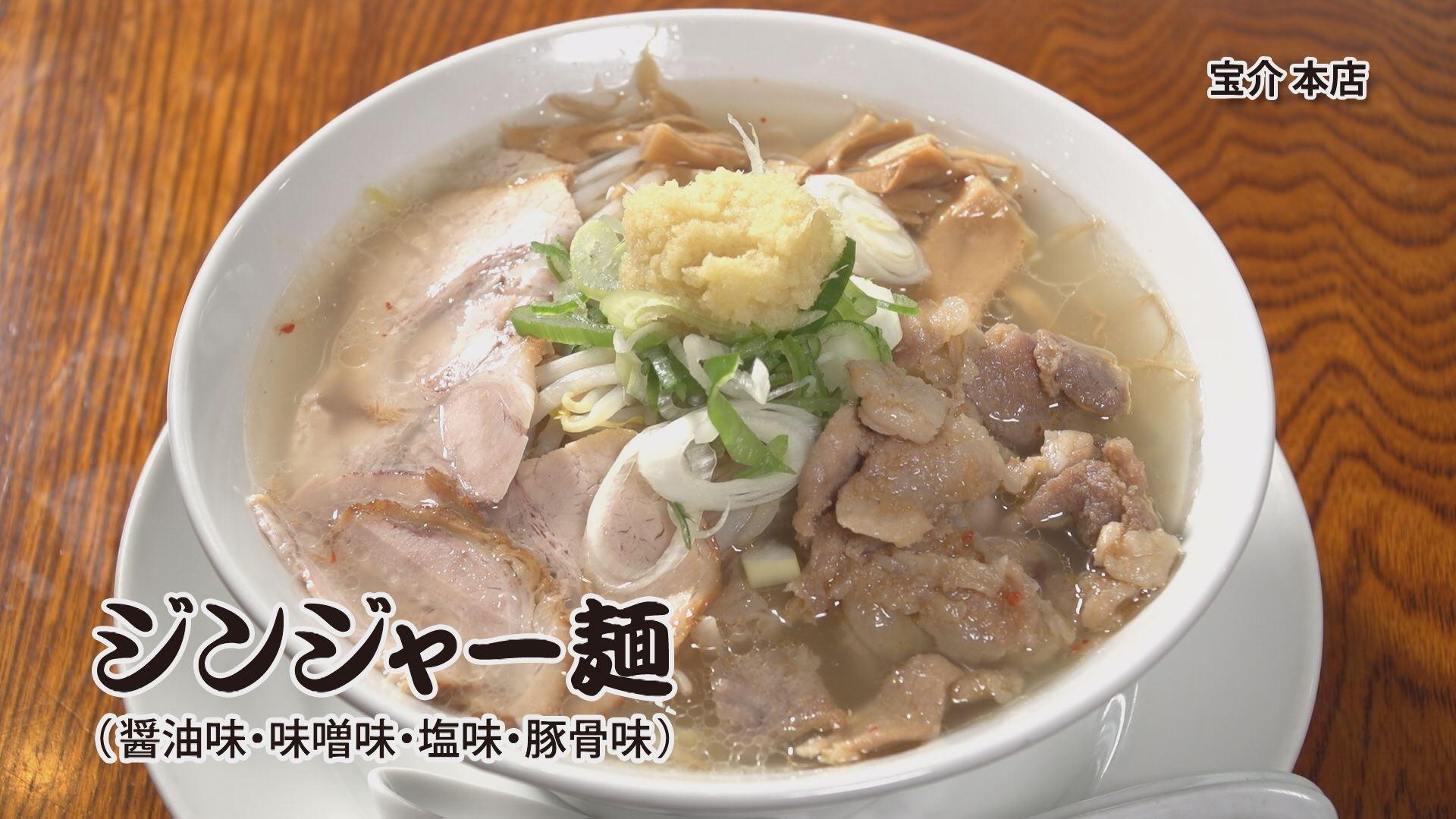 ジンジャー麺