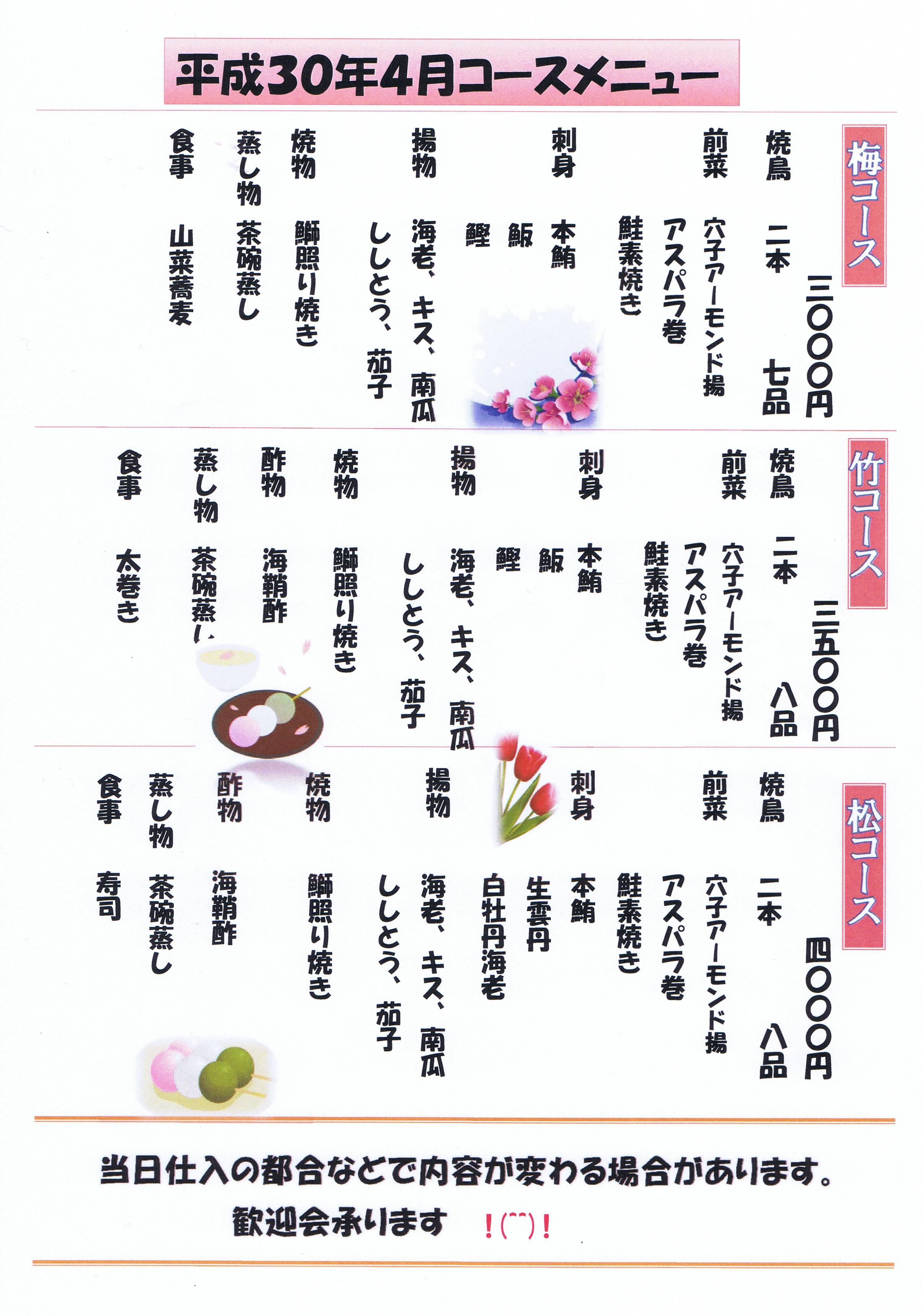 4月の料理コース