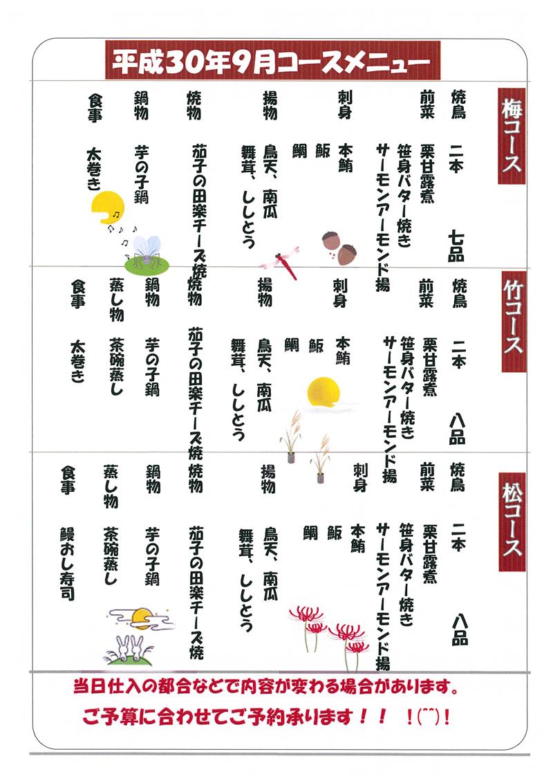 9月の料理コース