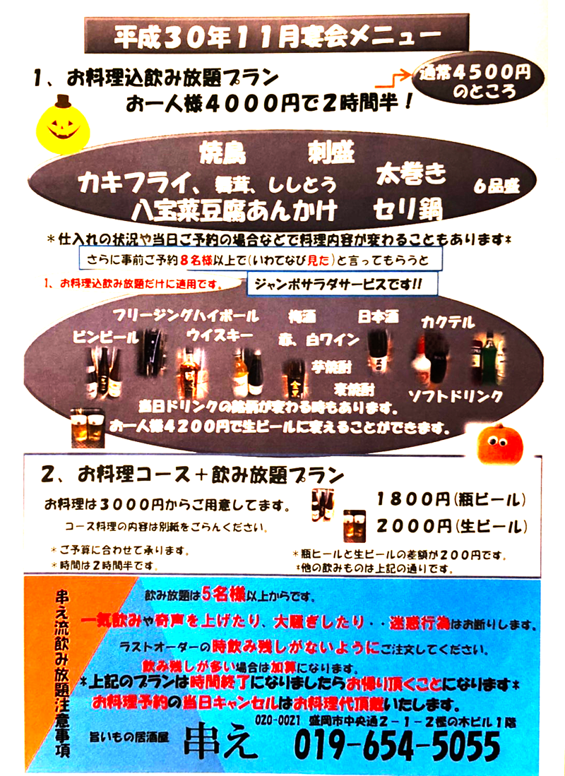 11月宴会コース