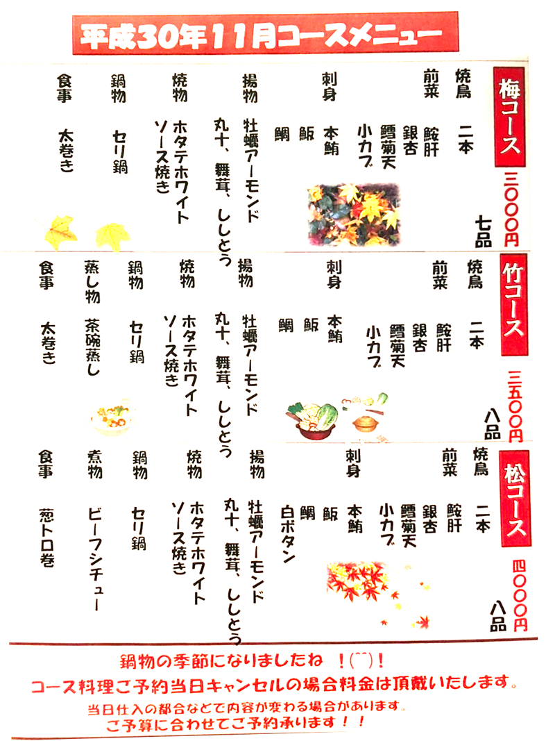 11月の料理コース