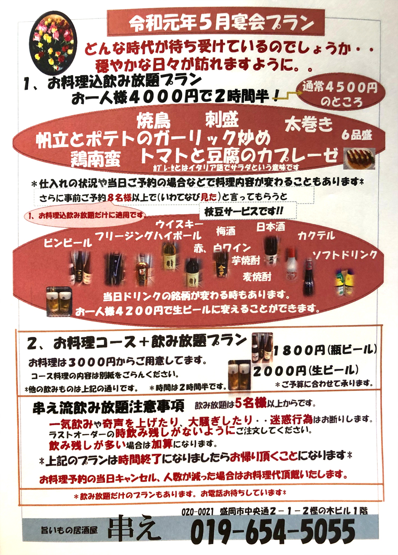 5月宴会コース