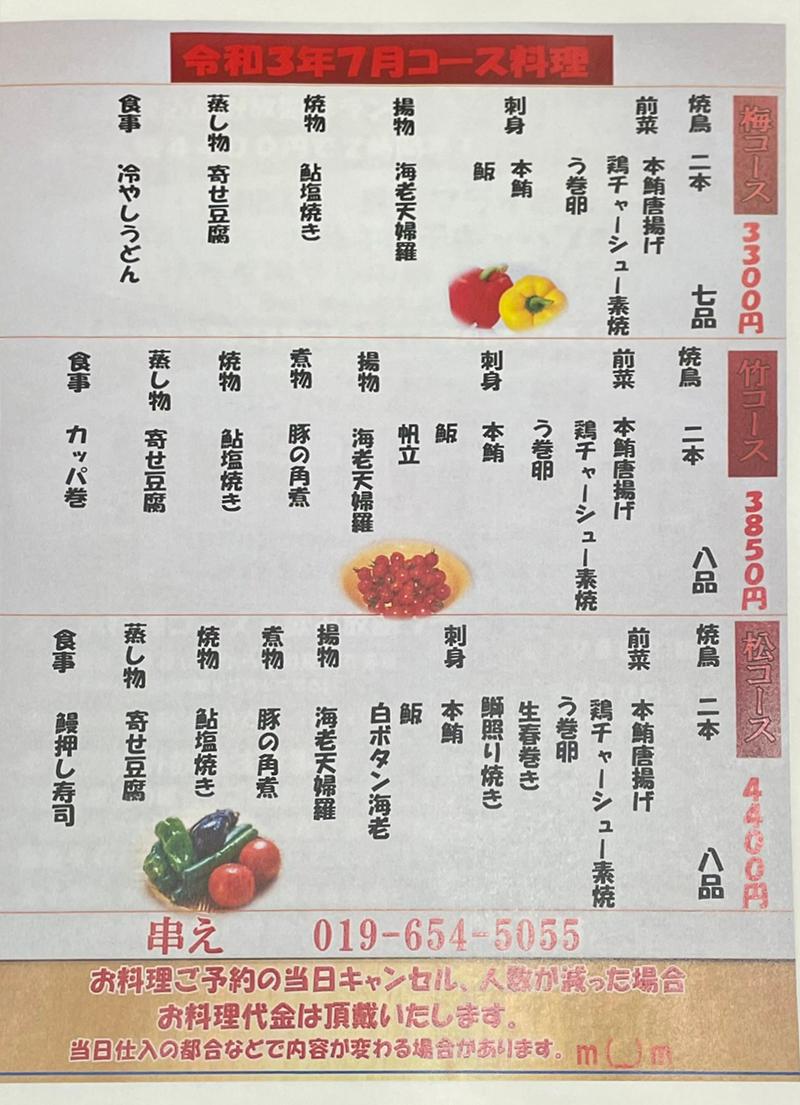 7月宴会コース