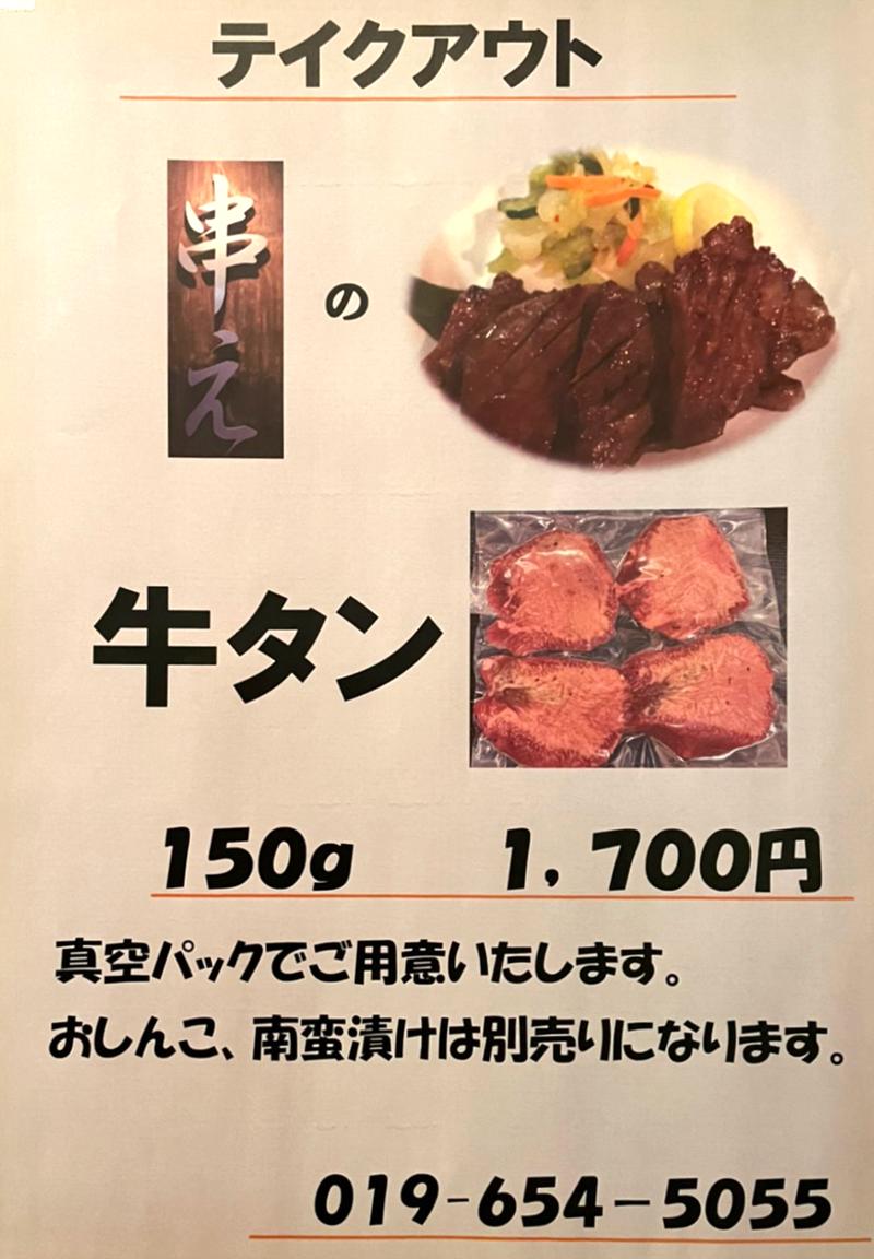 牛タンテイクアウト