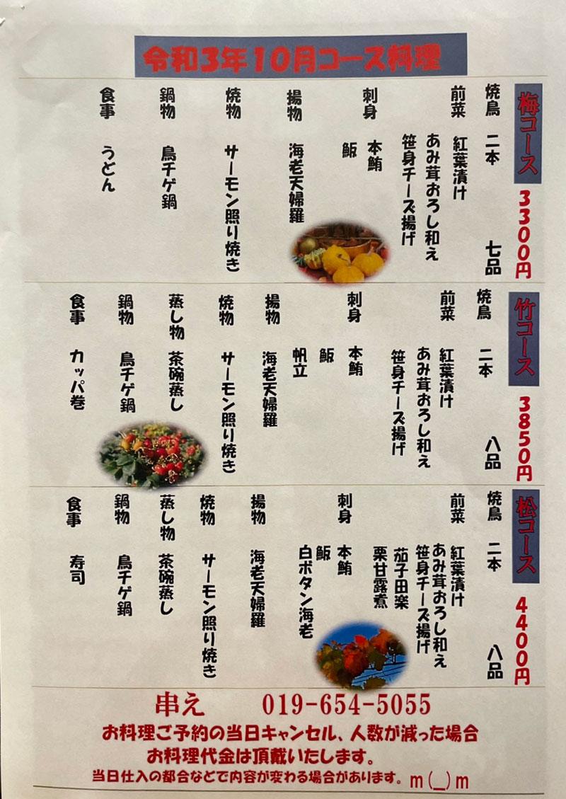 10月宴会コース