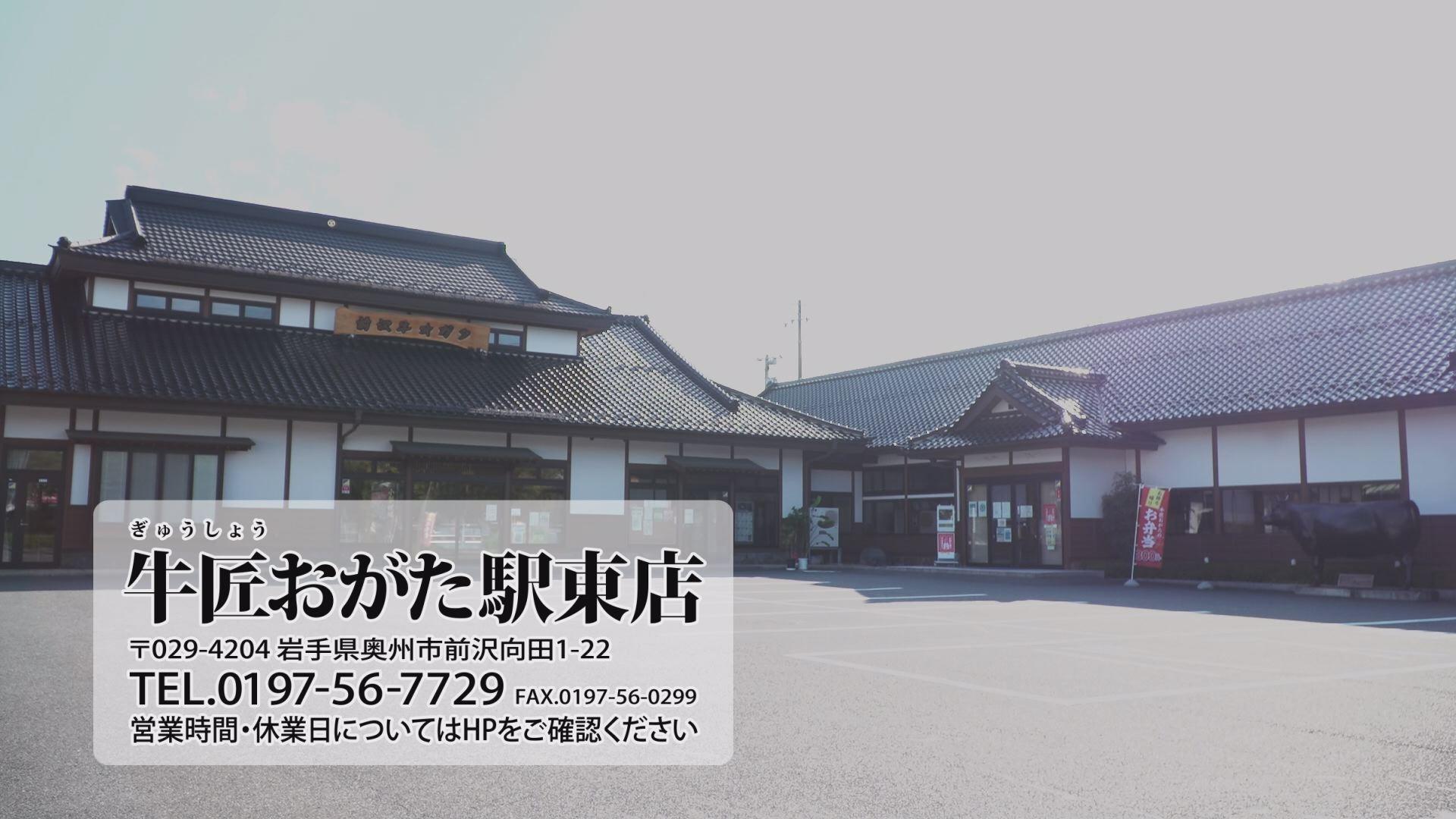 前沢牛オガタ 牛匠おがた駅東店