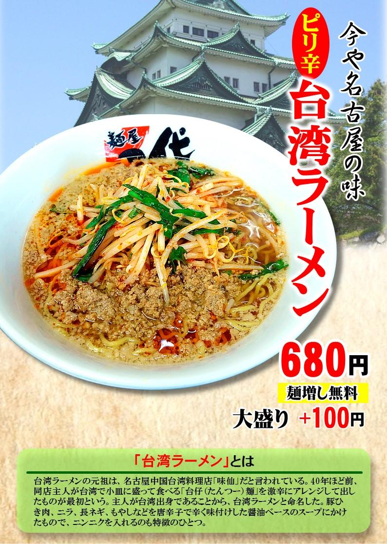 大盛り +100円