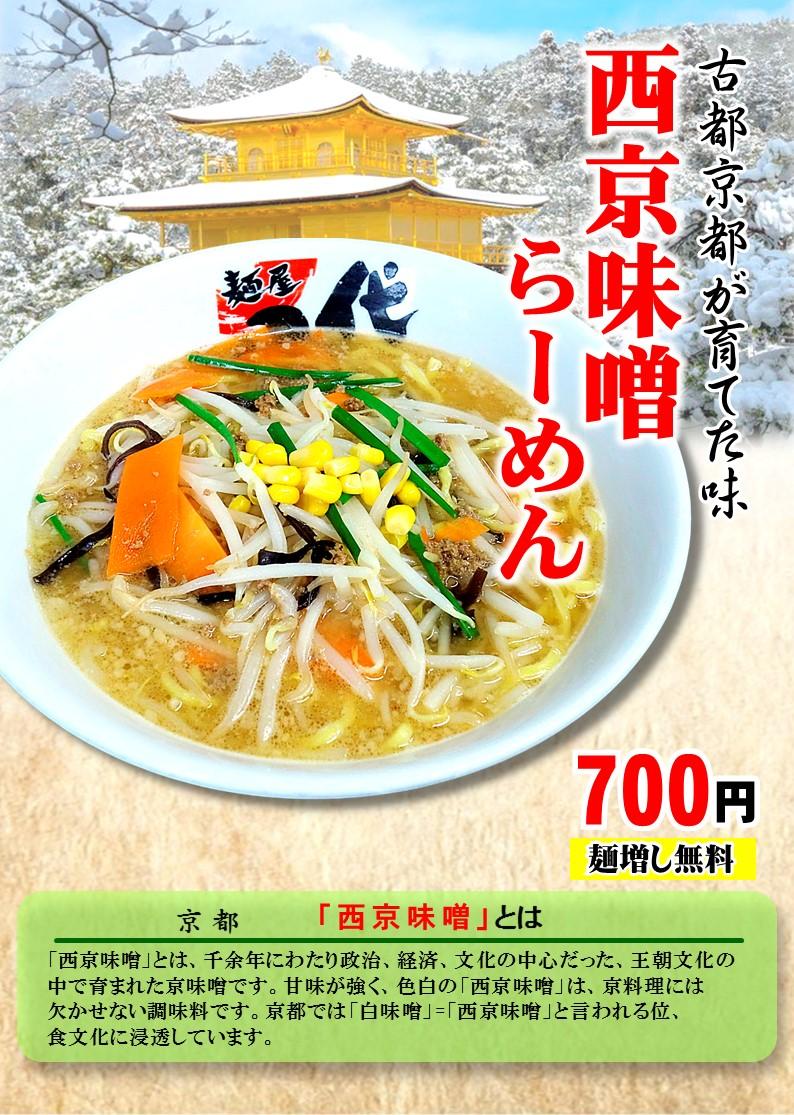 お好みで辛味噌 +30円