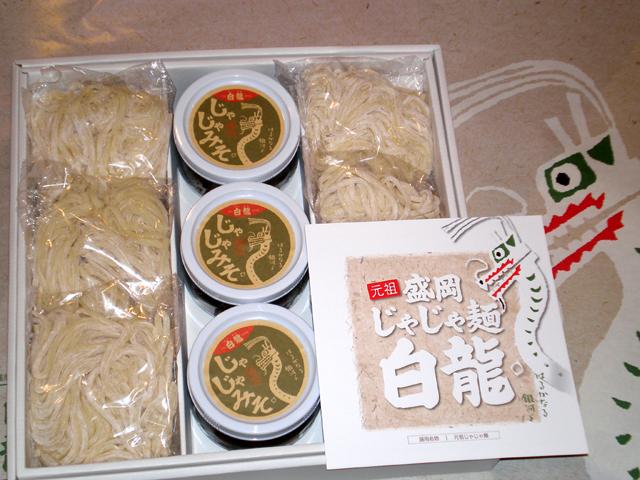 <オリジナルセット>麺200g×6袋 みそ300g×3個で¥3,300