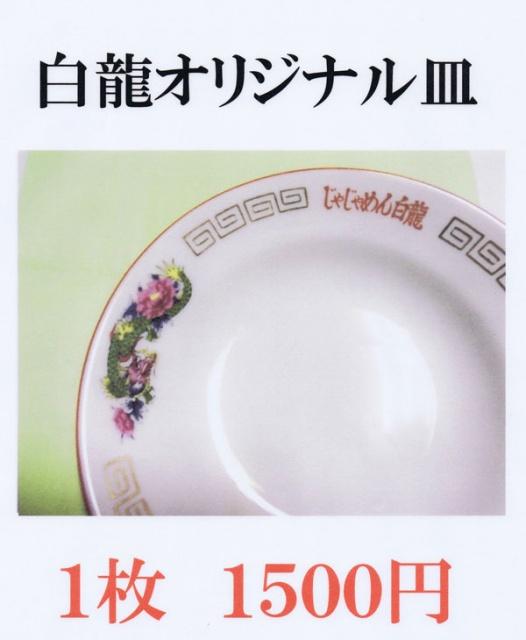 お土産にいかが「白龍オリジナル皿」じゃじゃ麺好きの友達にどうぞ!