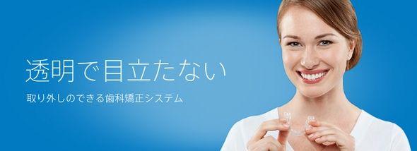 見えない、痛くないマウスピース矯正|インビザライン、ストレートライン、イークライナー「日本マウスピース矯正歯科研究会会長」