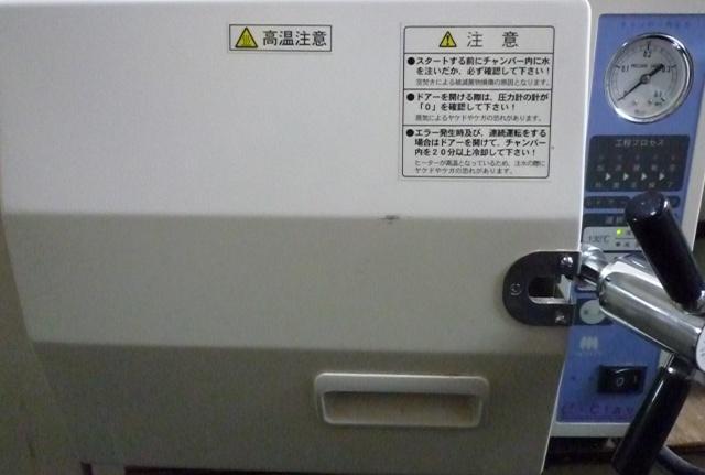全ての器具は、滅菌器で、滅菌・消毒されます。