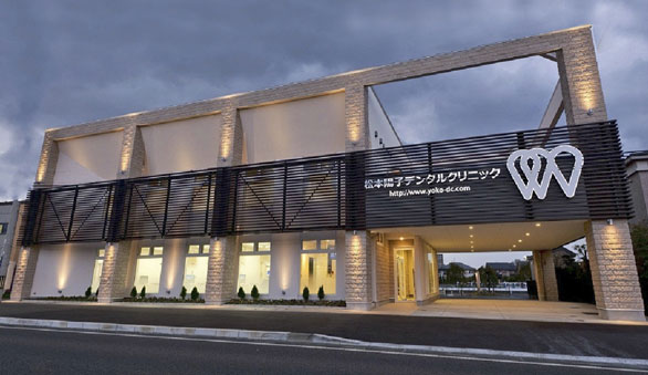 松本陽子デンタルクリニック