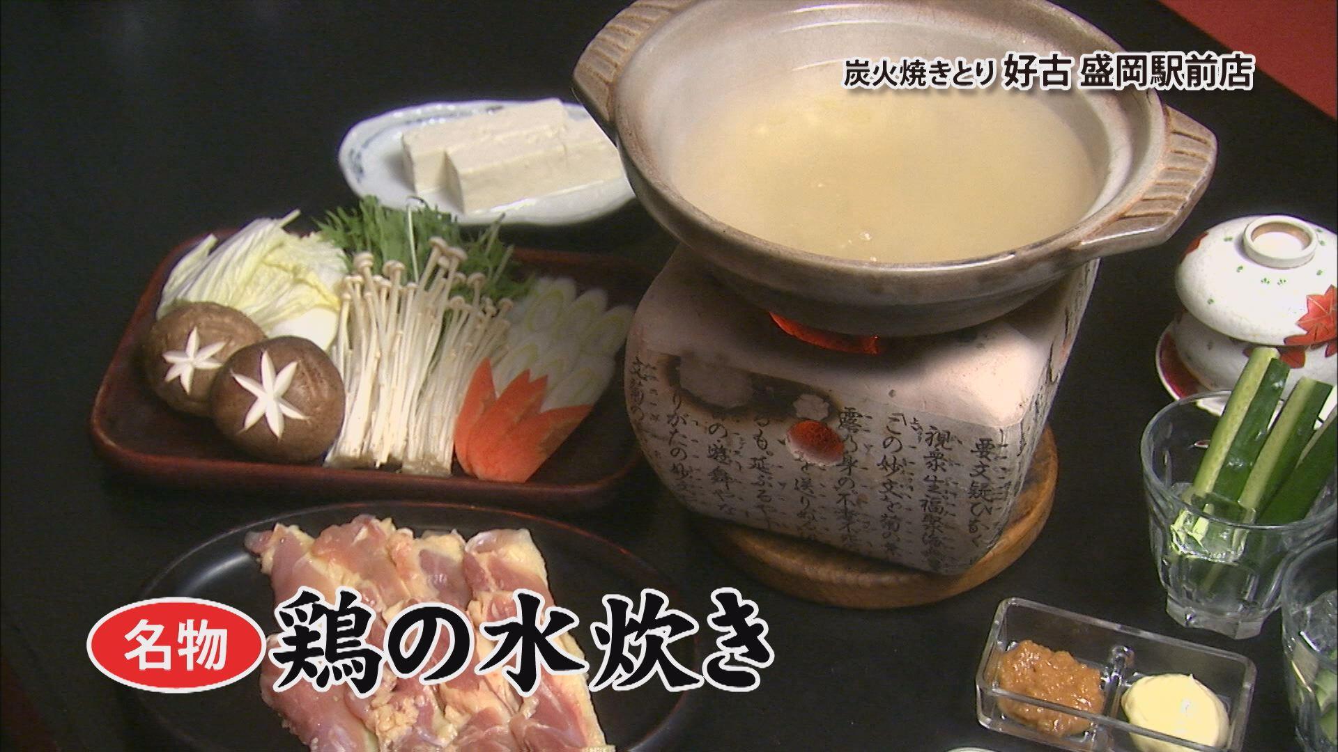 人気メニュー 鶏の水炊き